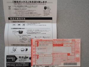 【カメラのキタムラ】封筒の中身