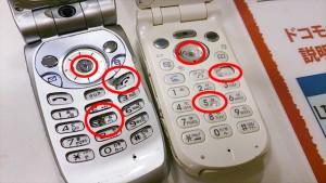 携帯電話をドコモショップで処分しました ...